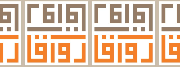 رواق العربية | Welcome to the Arabic Linguistics Forum